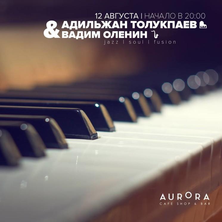 Адильжан Толукпаев и Вадим Оленинв Aurora Space