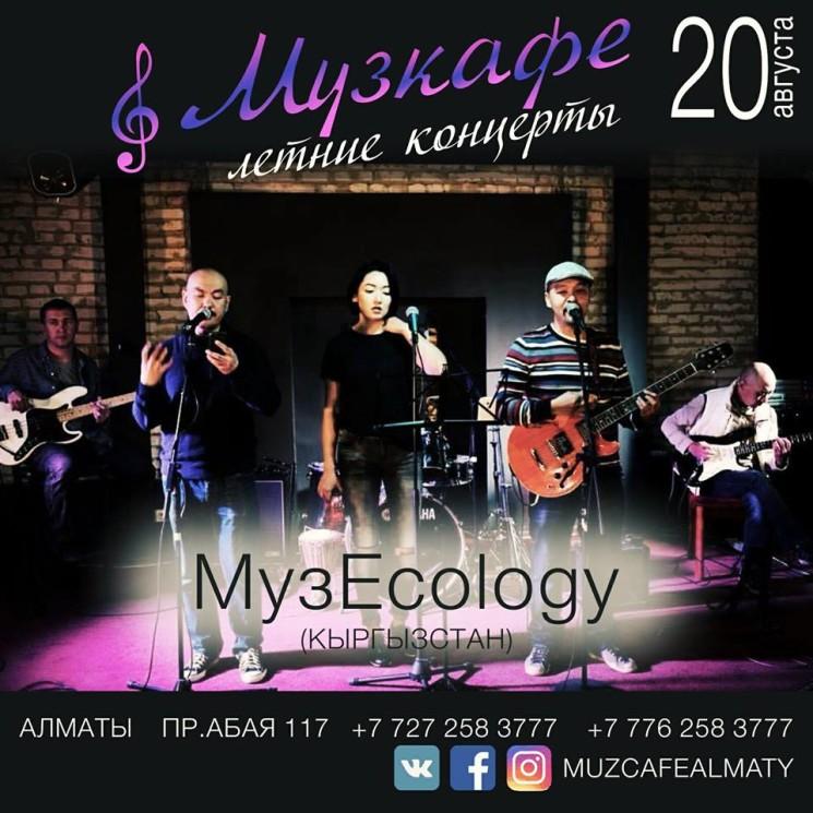 Выступление группы МузEcology (Кыргызстан) в Музкафе
