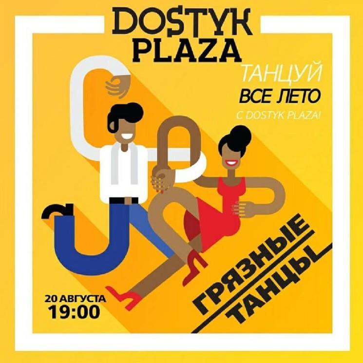 День танцев в ТРЦ «Dostyk Plaza»