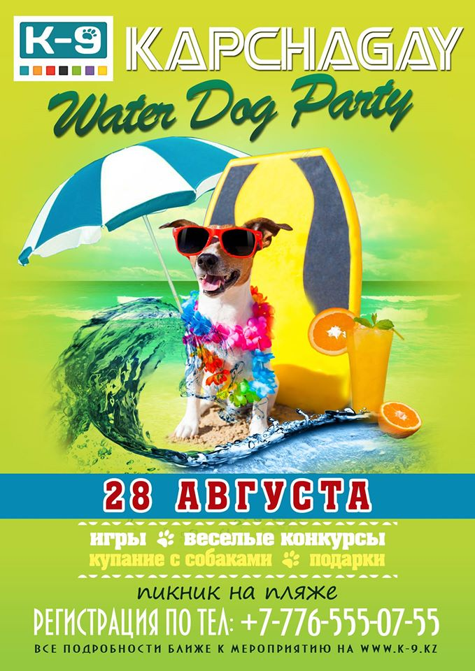 Kapchagay Water Dog Party 2016