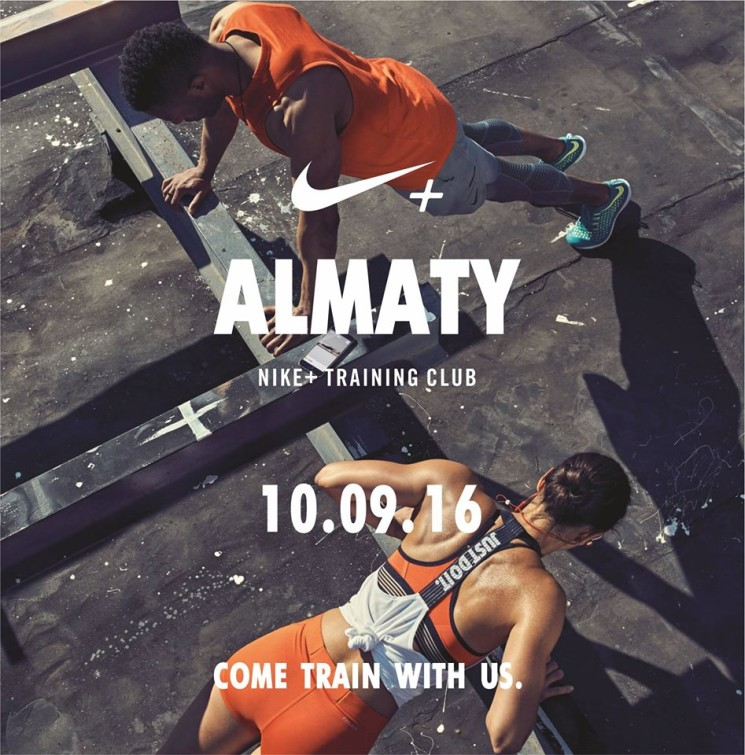 Конвенция Nike Training Club