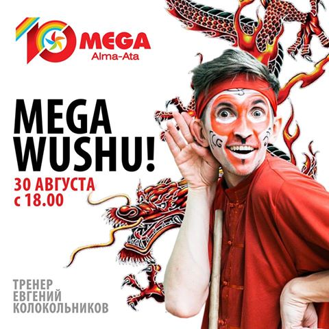 Mega Wushu