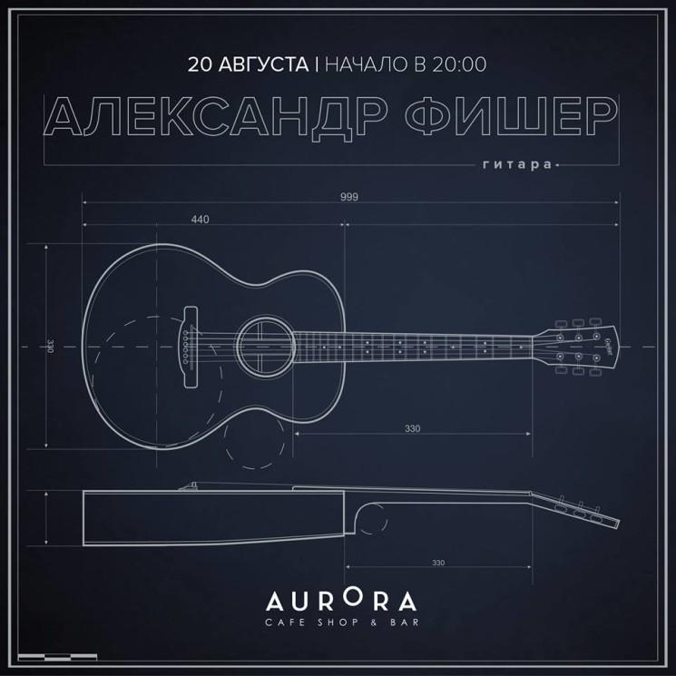 Acoustic Jazz Guitar Александр Фишер