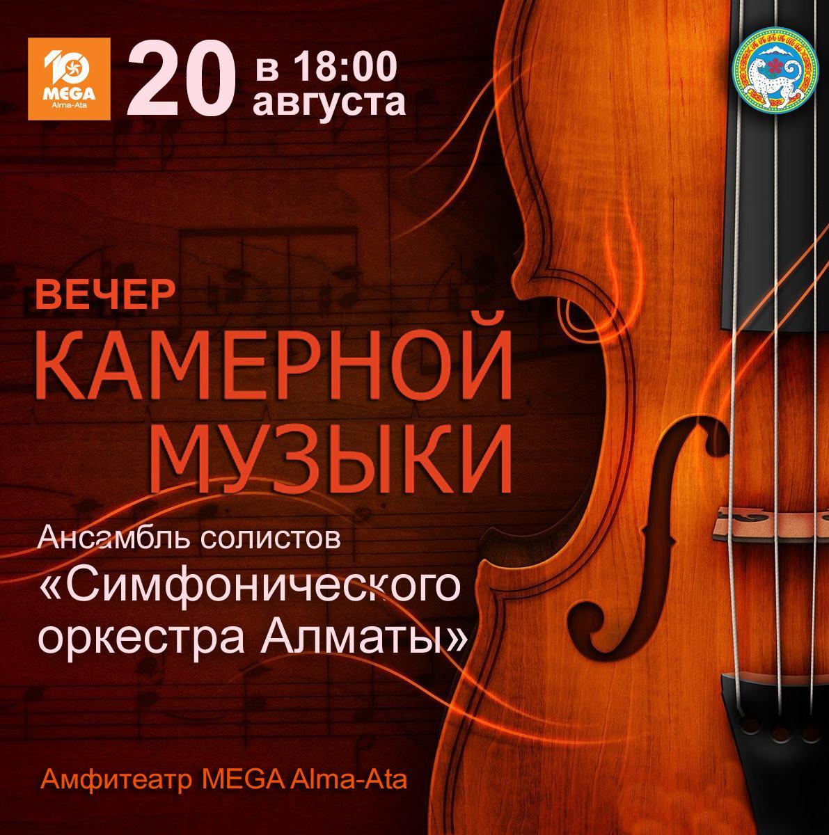 Скачать симфоническая музыка классика