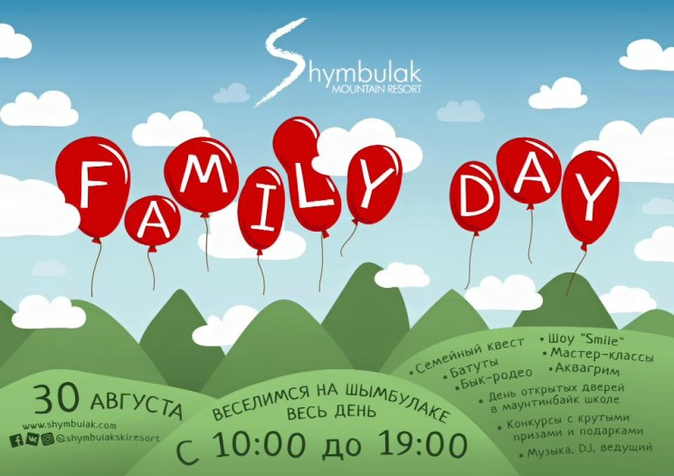 Family day на Чимбулаке