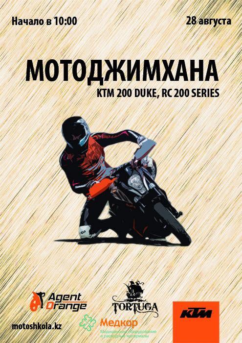 Мотоджимхана Duke/RC series
