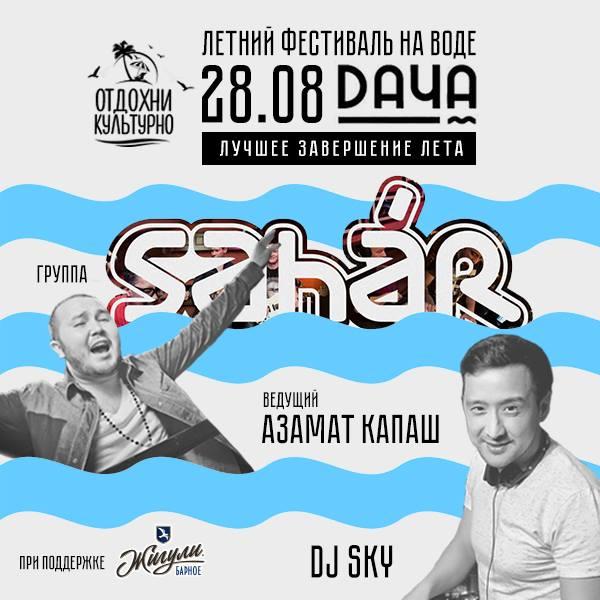 Summer Fest в бассейнеДача Summer Pool