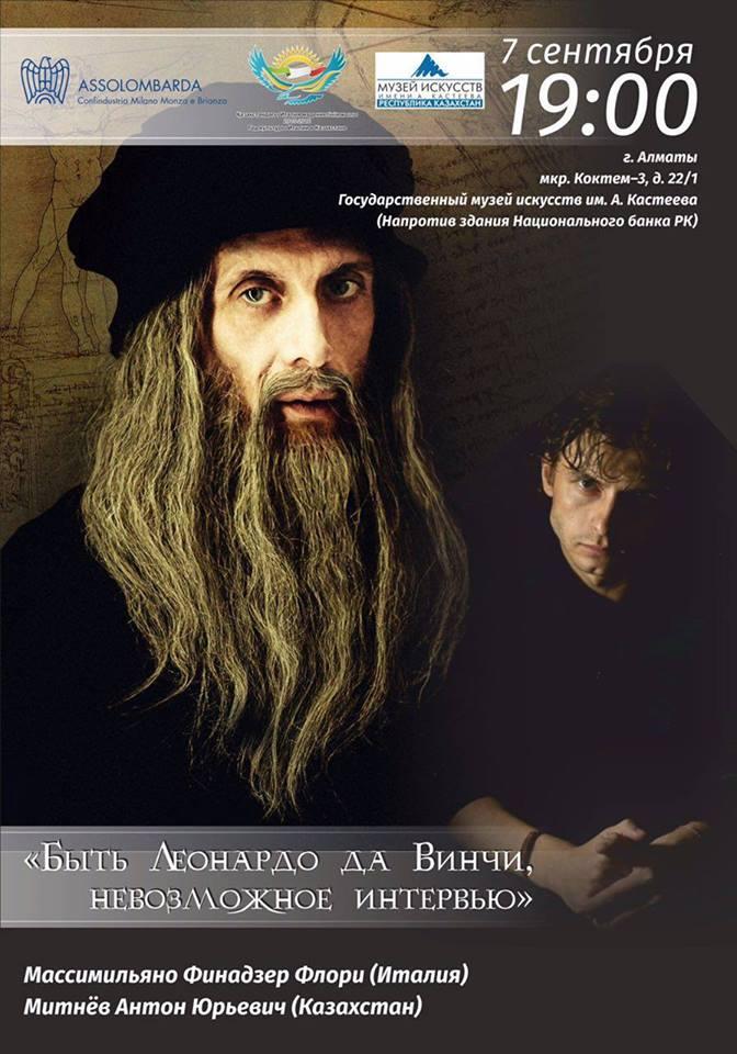 Спектакль «Быть Леонардо да Винчи, невозможное интервью»