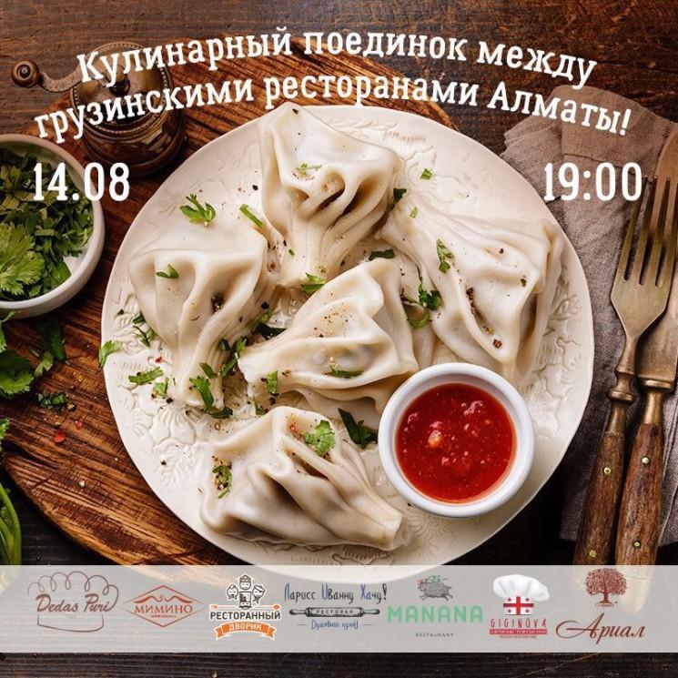 Кулинарный поединок между грузинскими ресторанами