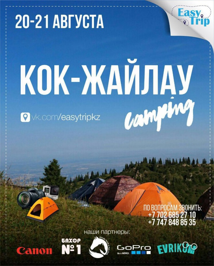 Кок-Жайлау Camping