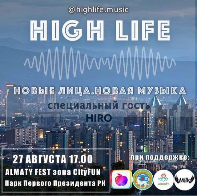 Музыкальное событие High Life