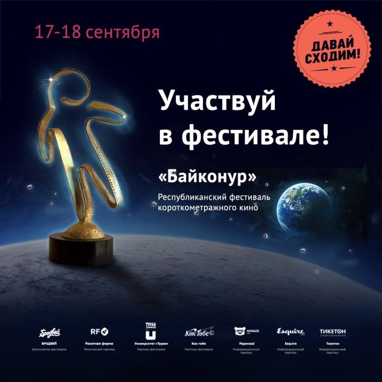 "Фестиваль короткометражного кино ""Байконур"""
