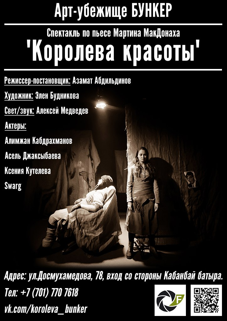 3674u2479_bunker-koroleva-krasoty-190816