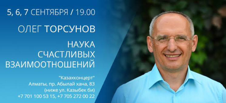 3680u2479_seminar-olega-torsunova-v-almaty-1