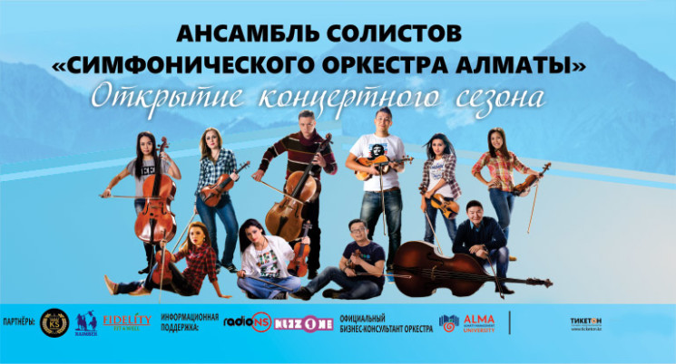 3689u2479_orkestr-bisengalieva-otkrytie-sezona-1