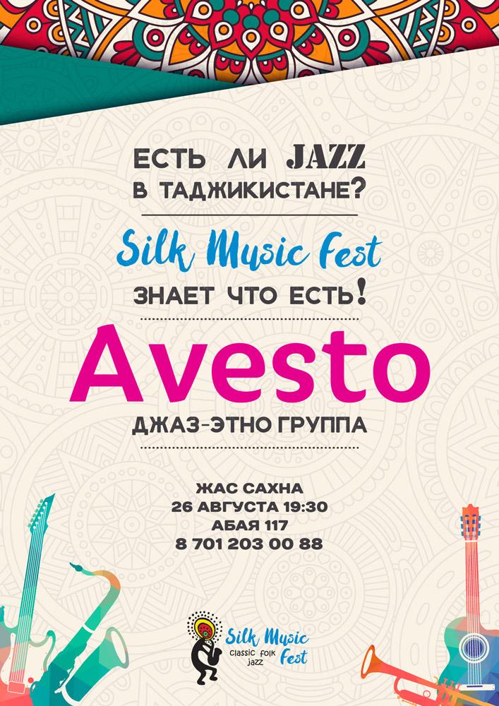 Джаз-этно группа Avesto