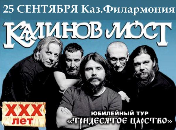 3725u2479_kalinov-most-almaty-1