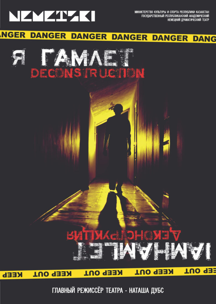 """Спектакль """"Я Гамлет"""""""