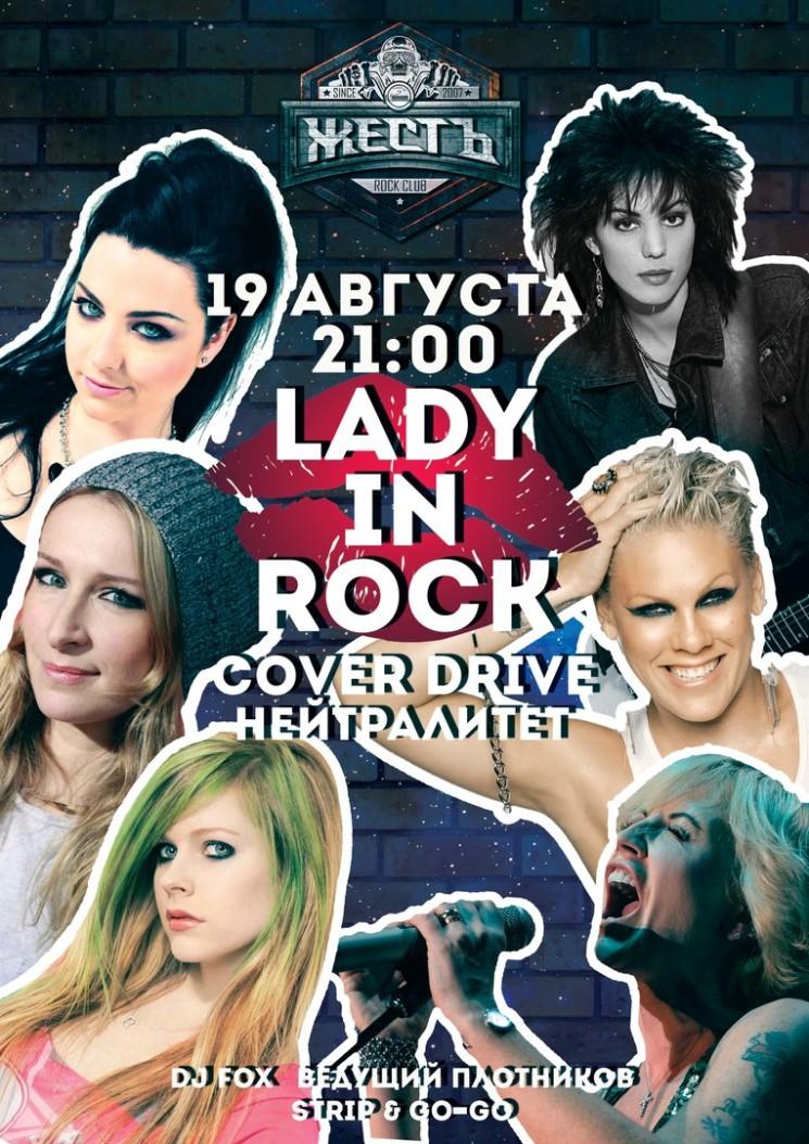 Lady in ROCK