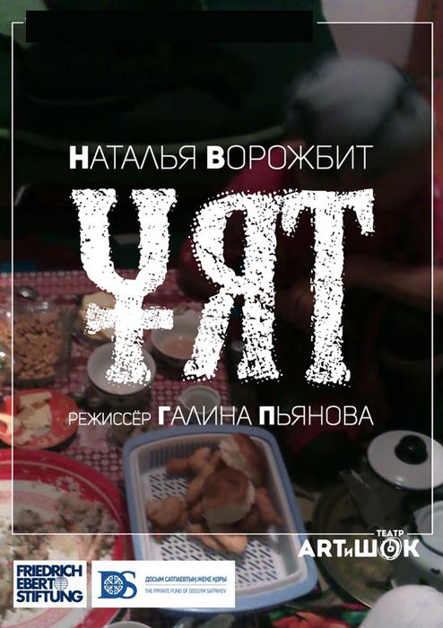 4676u10962_uyat-festival
