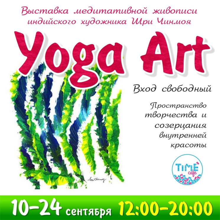 Yoga ART in TimeCafe на Мира