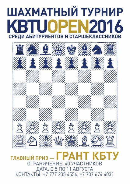 "Шахматный турнир ""KBTU Open"""