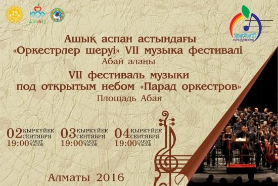 """VII Фестиваль музыки """"Парад Оркестров"""""""