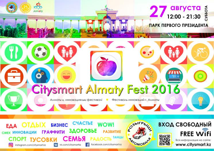 Фестиваль Citysmart Almaty Fest 2016