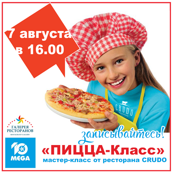 """Мастер-класс """"Пицца - Класс"""""""