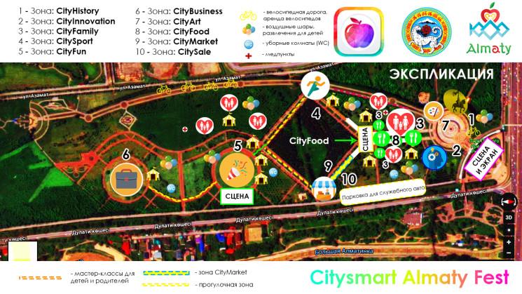 Фестиваль Citysmart Almaty Fest