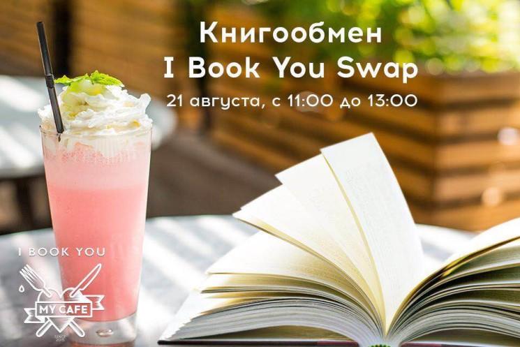 "Летний книгообмен ""I book you swap"""