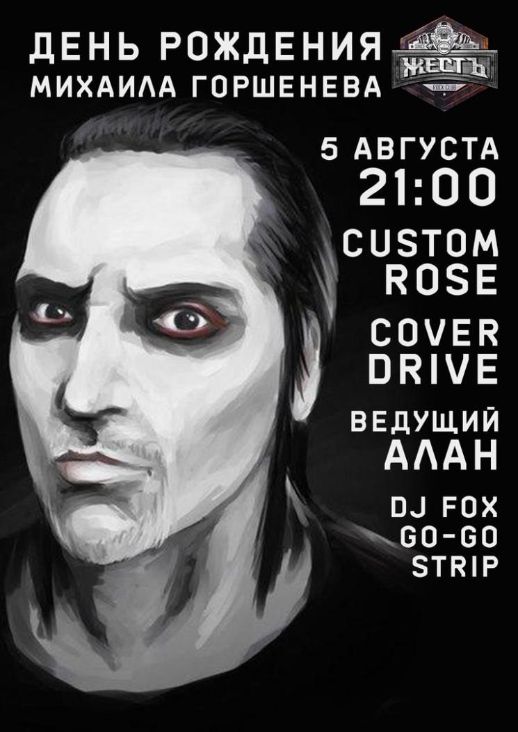 День рождения Михаила Горшенёва