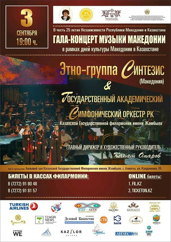 gala-koncert-muzyki-makedonii-7674518