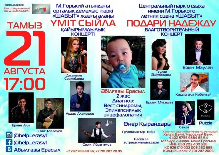 """Благотворительный концерт """"Подари надежду"""""""