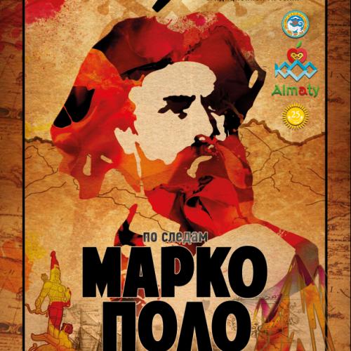 """Фестиваль этнической музыки """"По следам Марко Поло"""""""