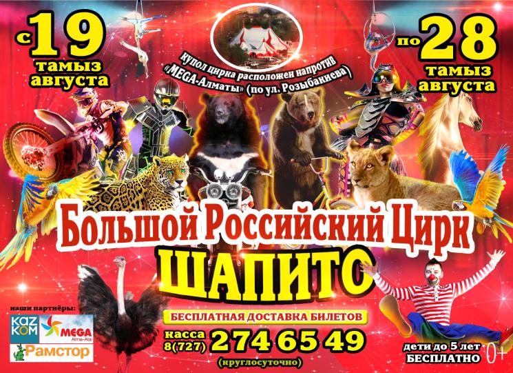 Гастроли Большого Российского цирка шапито