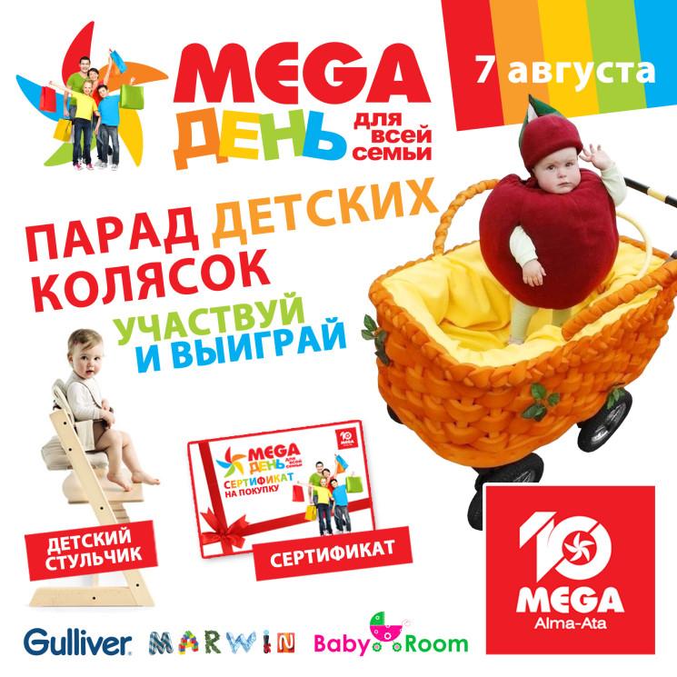 Mega-парад детских колясок