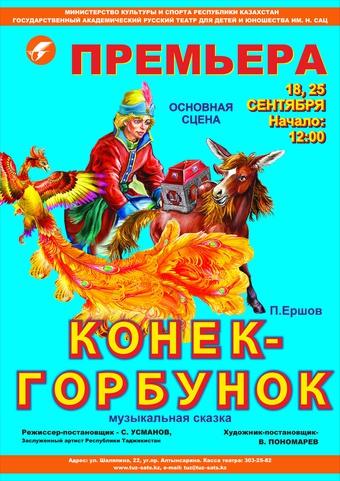 """Спектакль """"Конек-Горбунок"""""""