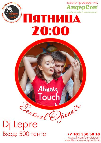 Open-Air вечеринки Almaty Touch Social Party