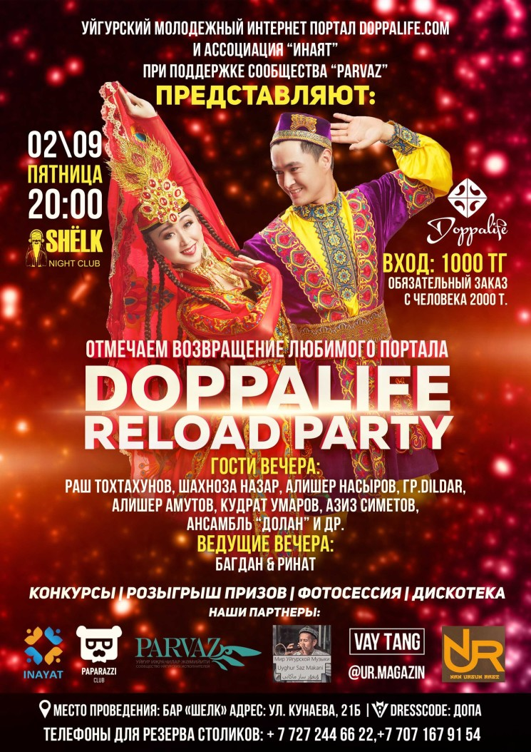 Doppalife reload party