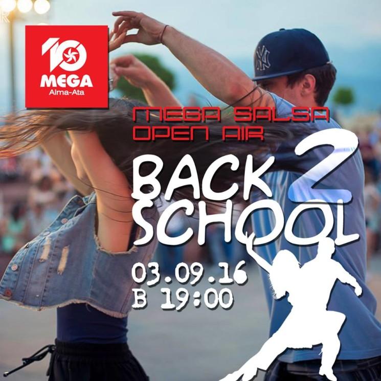 Back 2 School в ТРЦ Mega Alma-Ata