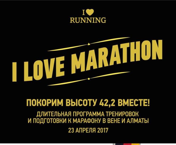 Длительная программа подготовки к марафонам в Вене и Алматы
