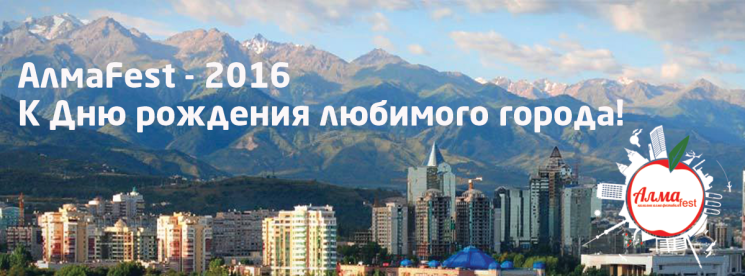 Фестиваль яблок «Aлма Fest-2016»
