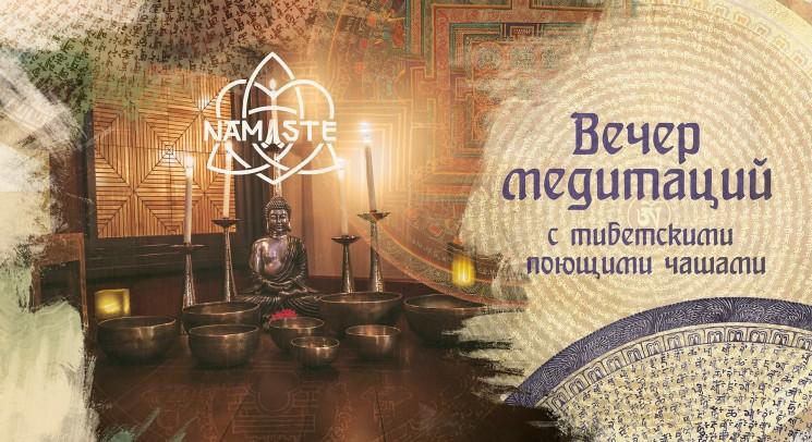 Вечер медитаций с тибетскими поющими чашами