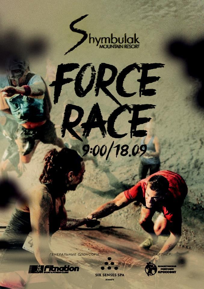 """Гонка с препятствиями """"Force Race - 2016"""""""