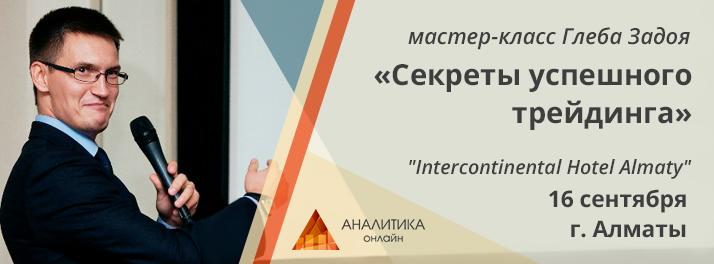 Мастер-класс Глеба Задоя
