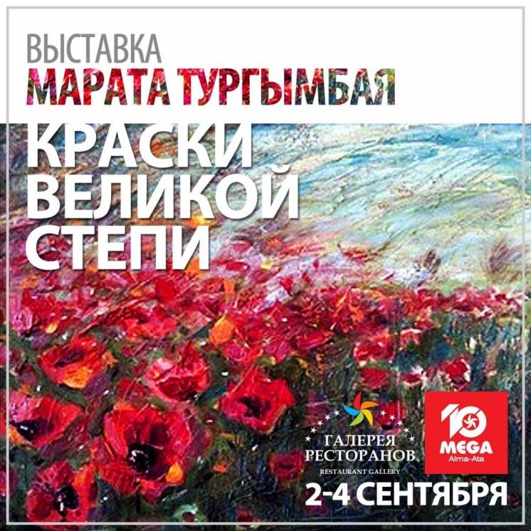 """Выставка """"Краски великой степи"""" ТРЦ Mega Alma-Ata"""