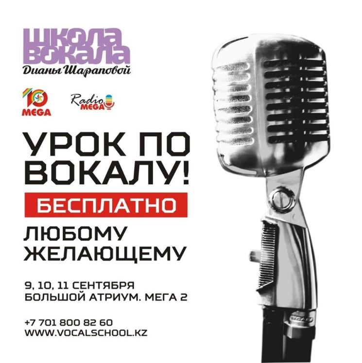 Вокальный мастер-класс школы Дианы Шараповой