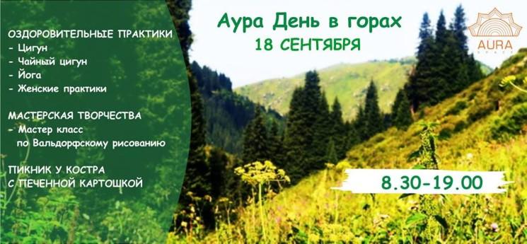 Аура День в горах. Кимасаровское ущелье.