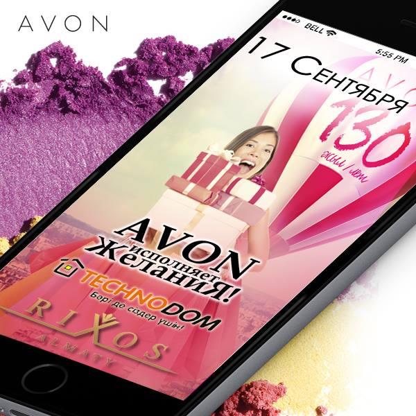 Юбилей компании Avon 130 лет